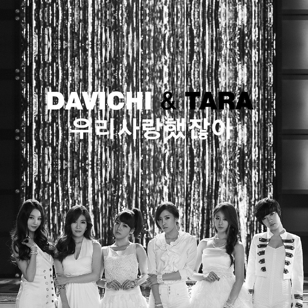 [Single] T ara & Davichi   We Were In Love (우리 사랑했잖아)